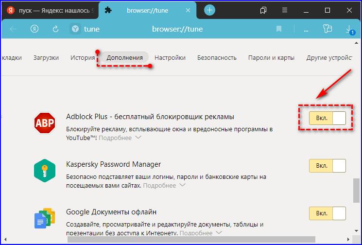 Расширение в Яндекс Браузере