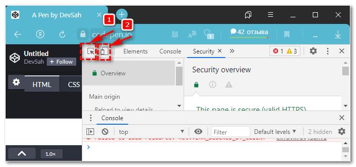Дополнительные кнопки в консоли Яндекс Браузер