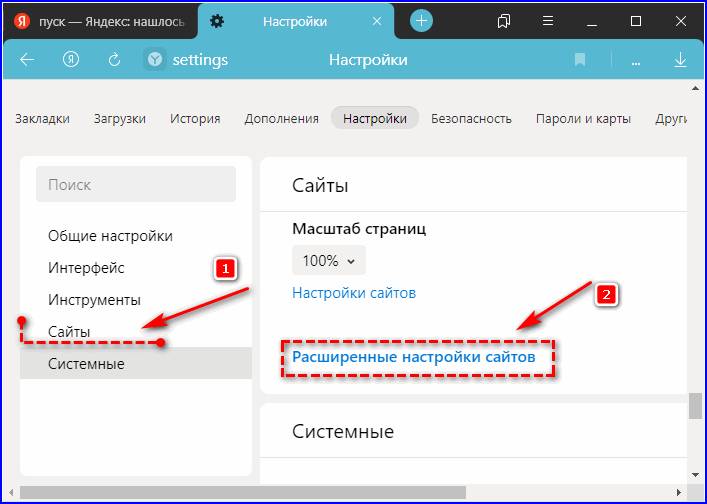 расширеные настройки сайтов в Яндекс Браузер