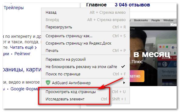 Как открыть консоль с помощью ПМК в Яндекс Браузере