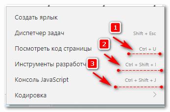 Горячие клавиши для вызова консоли в Яндекс Браузер