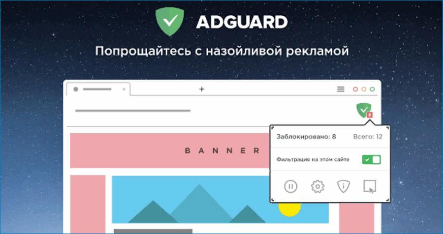 Adguard для Яндекс