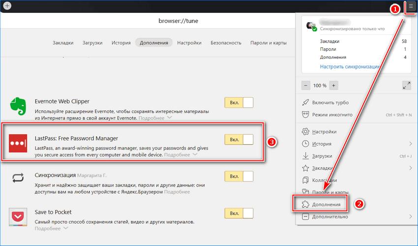 Активация LastPass в Яндекс браузере
