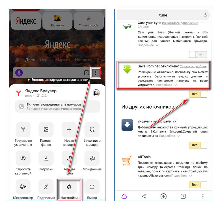 Активация Savefrom.net в мобильной версии Яндекс браузера