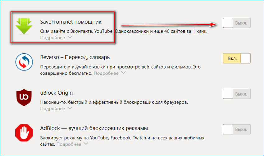 Активация Savefrom.net