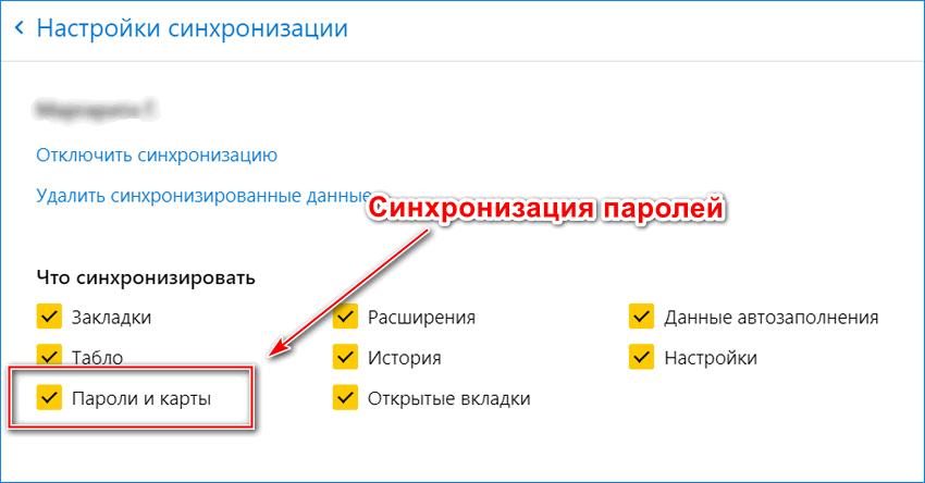 Активация синхронизации паролей в Яндекс браузере