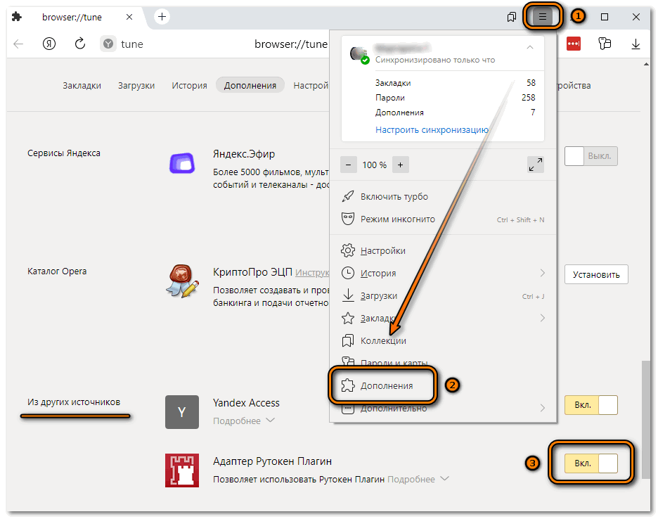 Активация адаптер рутокен плагин в Яндекс браузере