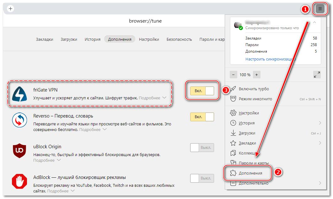 Активация friGate в Яндекс браузере