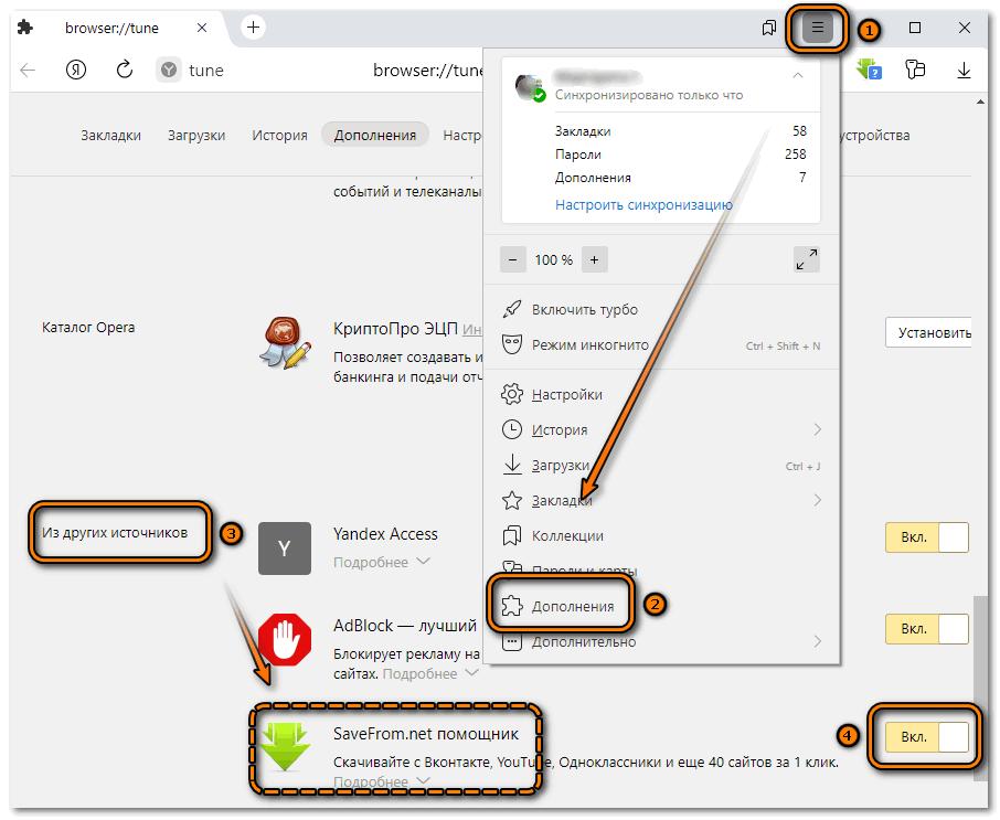 Активация Savefrom.net в Яндекс браузере