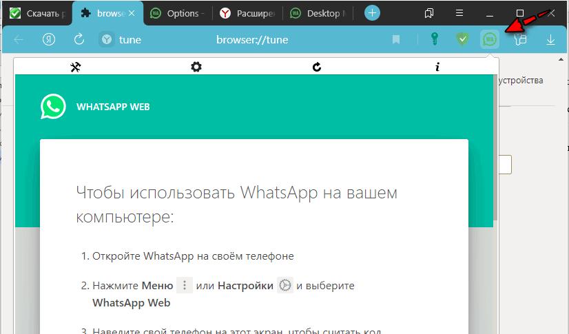 Активация WhatsApp в Яндекс Браузере