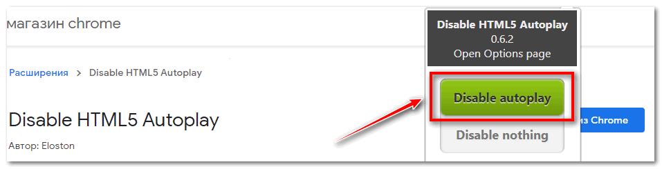 Активируйте Disable в Yandex Browser