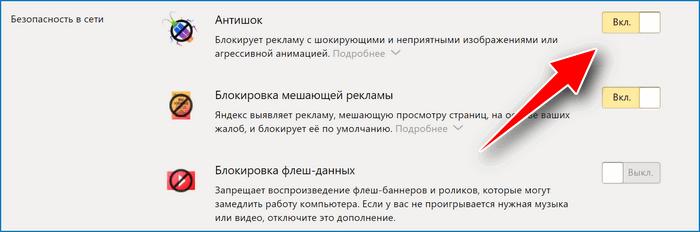 Антишок Яндекс