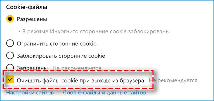 Автоматическая чистка cookie