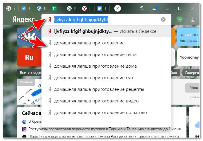 Автоматический перевод умная строка Яндекс Браузер