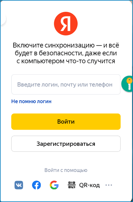 Авторизация Яндекс