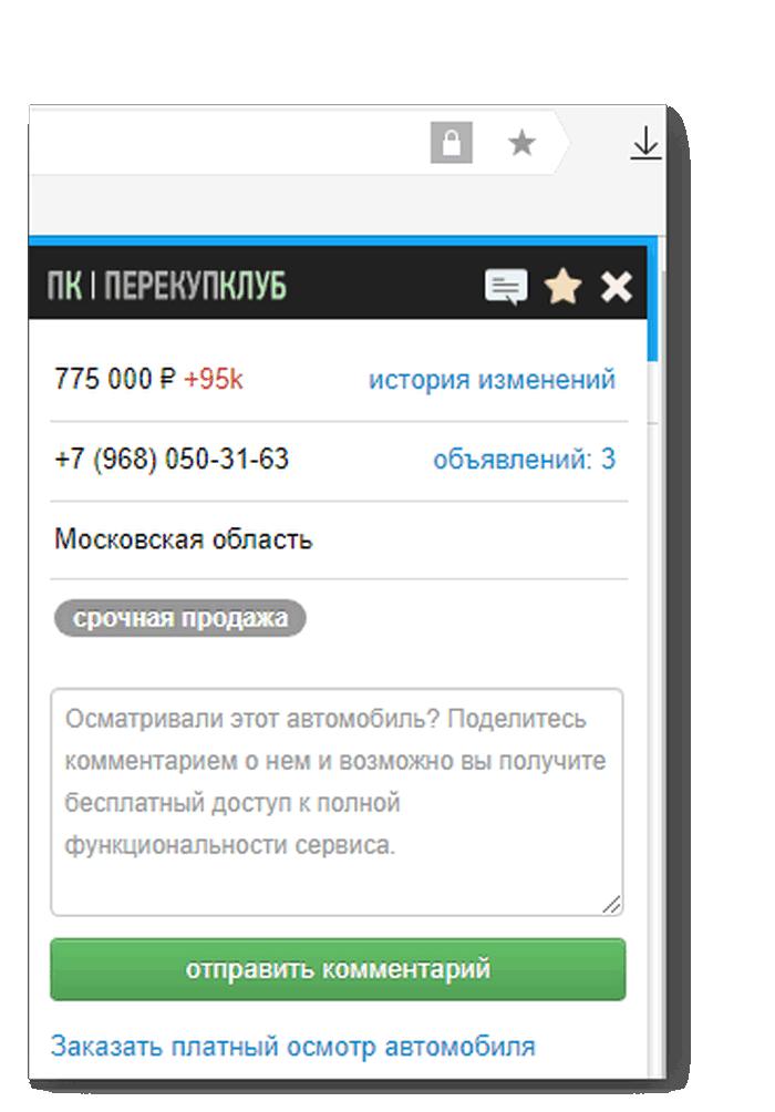 Баннер расширения Перекупы в Яндекс Браузере