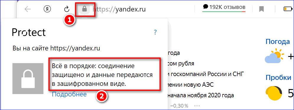 Безопасное соединение в Yandex Browser