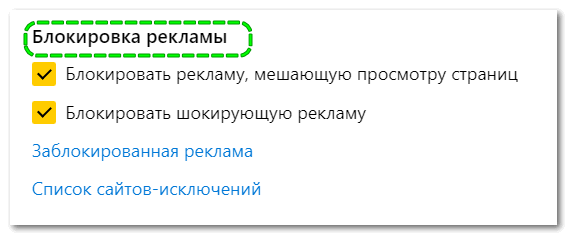 Блокировка рекламы в Яндекс Браузере