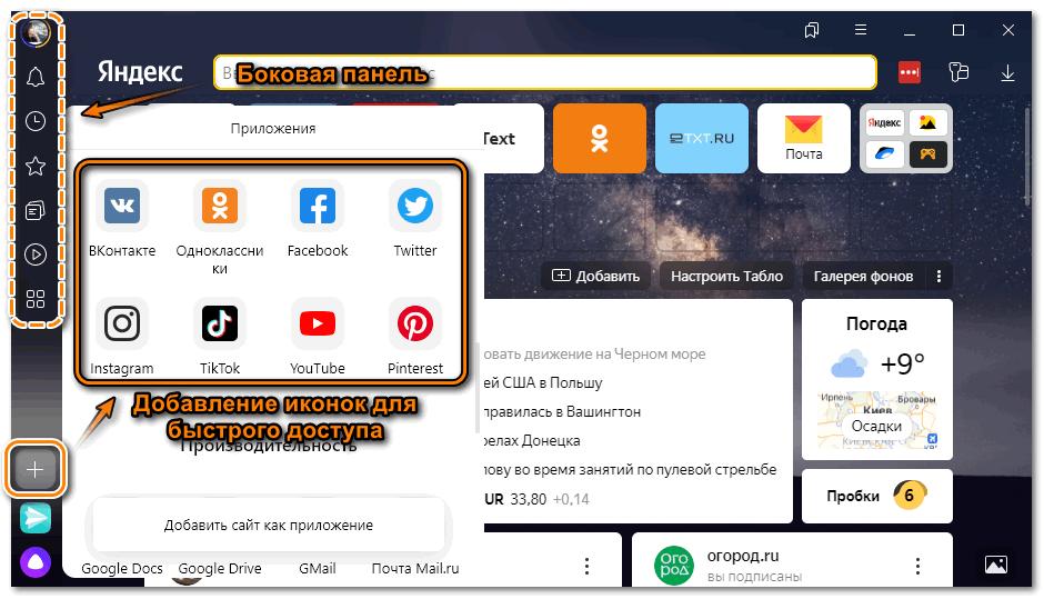 Боковая панель Яндекс браузера
