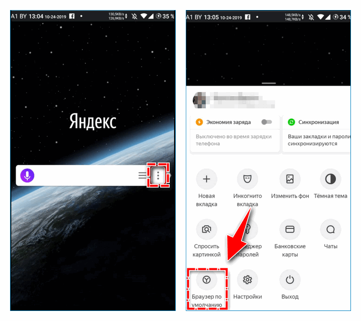 Браузер по умолчанию Яндекс на андроид