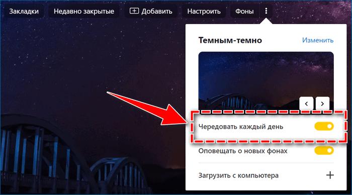 Чередовать фон в Яндекс
