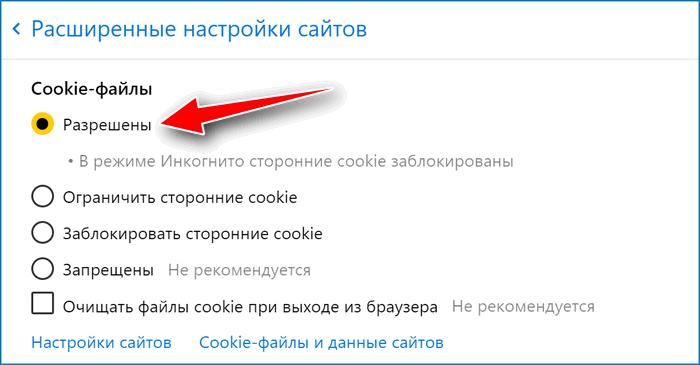 Cookies разрешение