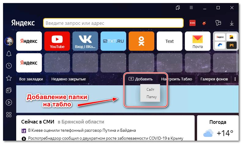 Добавление папки на табло Яндекс браузера
