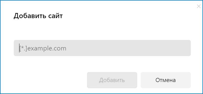 Добавление сайта для Javascript