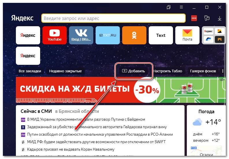Добавление сайта в табло Яндекс браузера