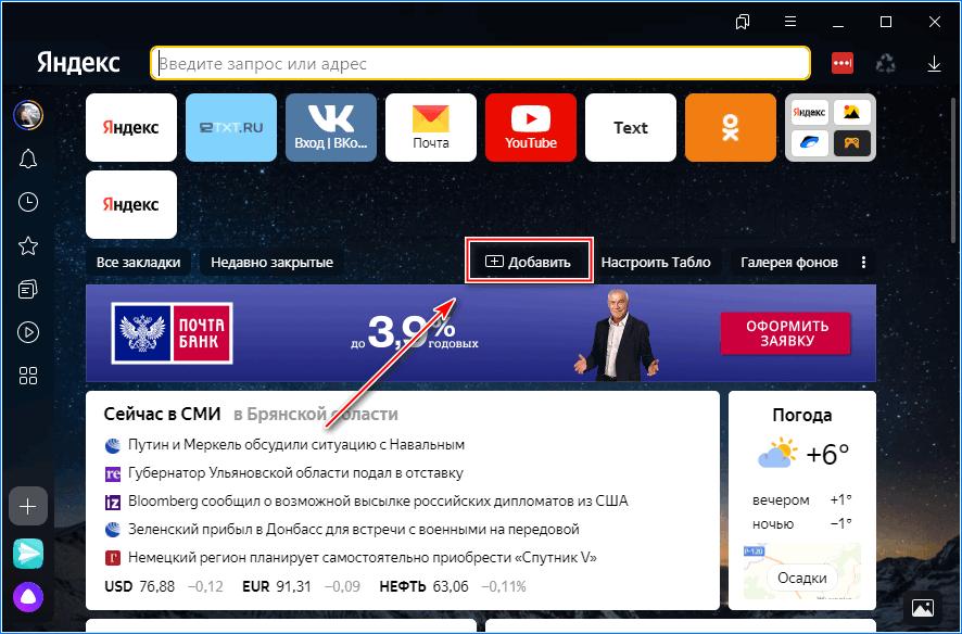 Добавление закладки в Яндекс браузер
