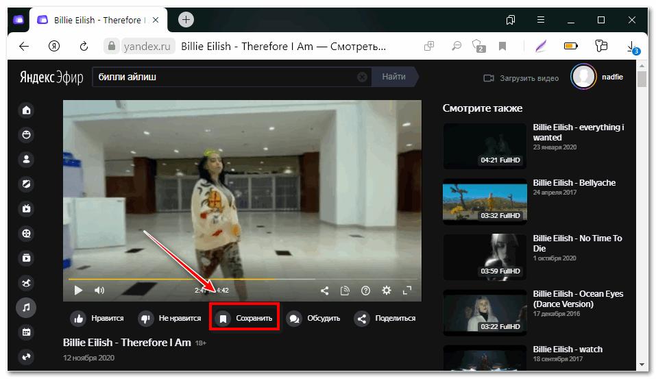 Добавьте видео в Яндекс коллекции