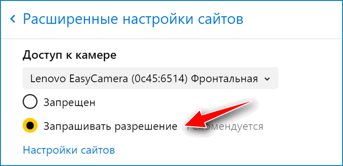 Доступ к камере