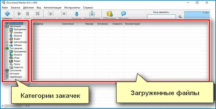 Download Master интерфейс