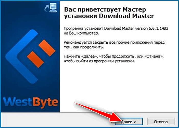 Download Master загрузка