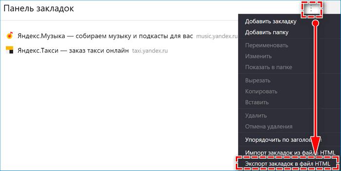 Экспорт закладок Яндекс