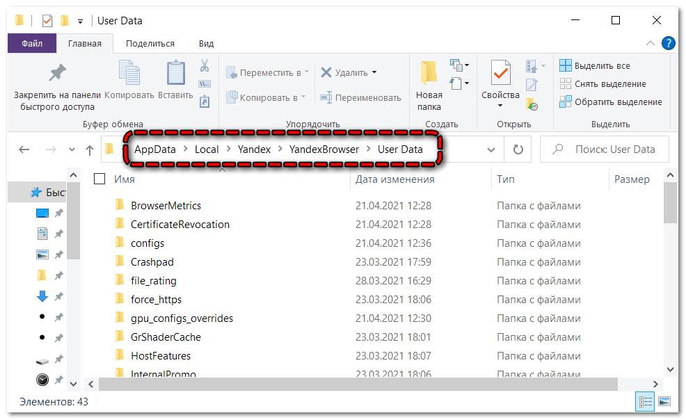 Файлы настройки Яндекс