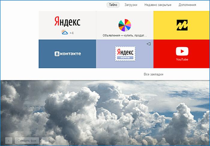 Фон в старом Яндексе