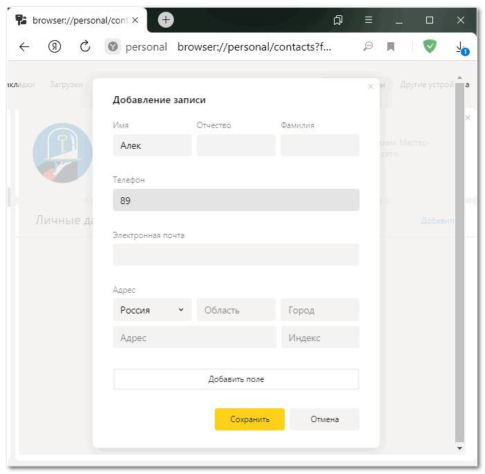 Форма для добавления личных данных Яндекс Браузер