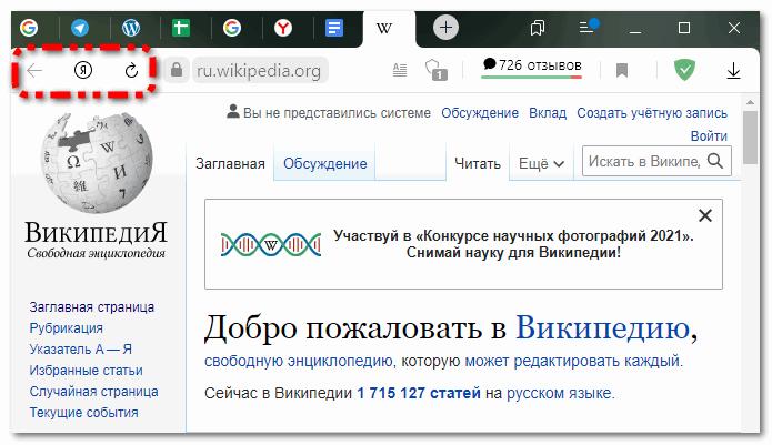 Функцуиональные кнопки слева от умной строки Яндекс Браузер