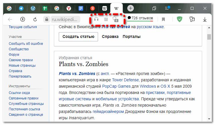 Функцуиональные кнопки справа от умной строки 1 Яндекс Браузер