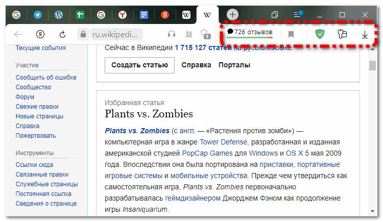 Функцуиональные кнопки справа от умной строки 2 Яндекс Браузер