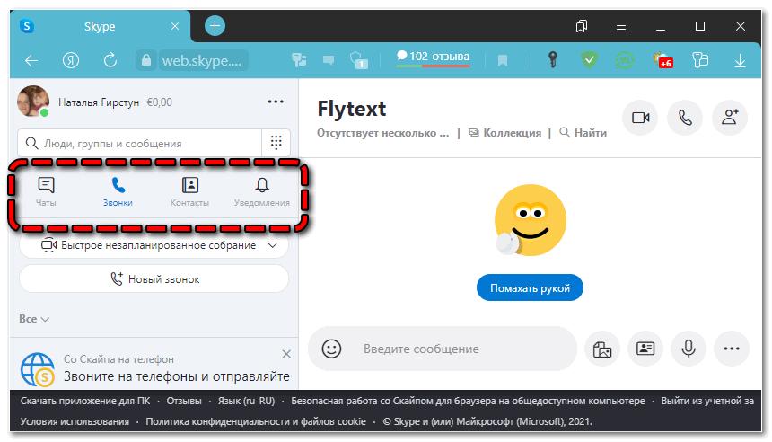 Главное окно Skype в браузере