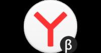 Иконка Яндекс браузер бета