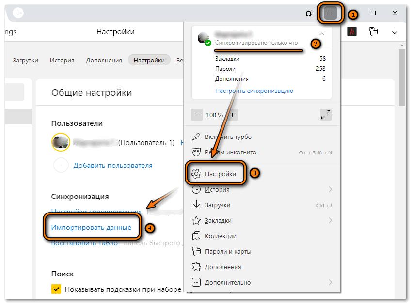 Импорт данных Яндекс браузера