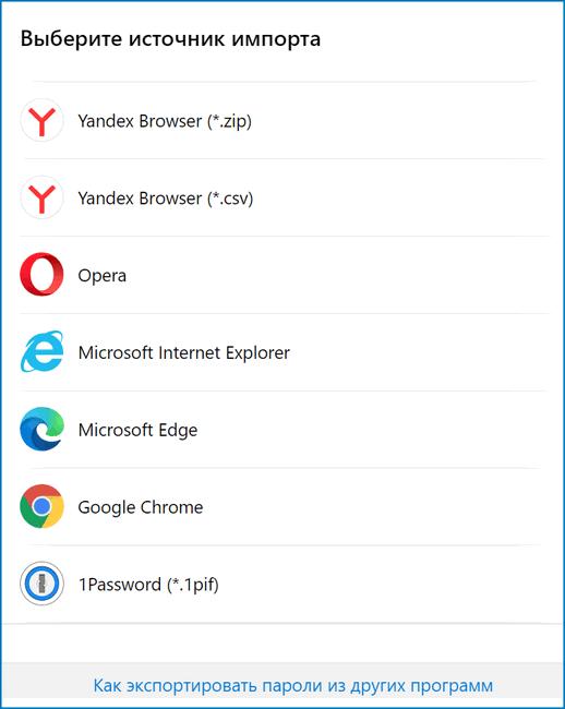 Импорт паролей