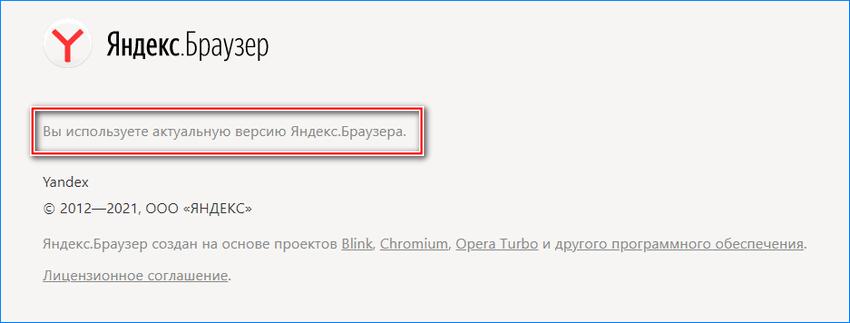 Информация о версии Яндекс браузера