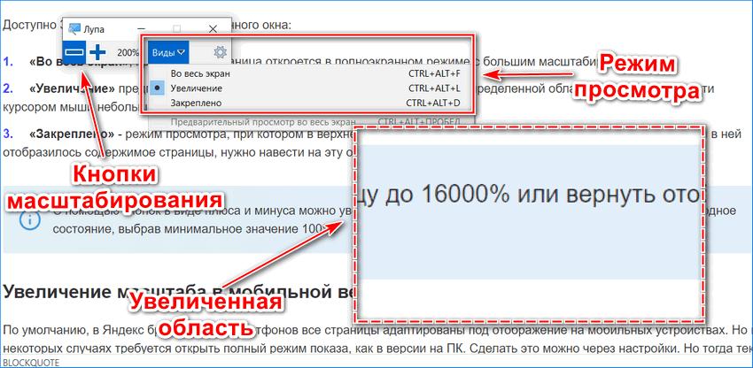 Интерфейс инструмента Лупа Windows