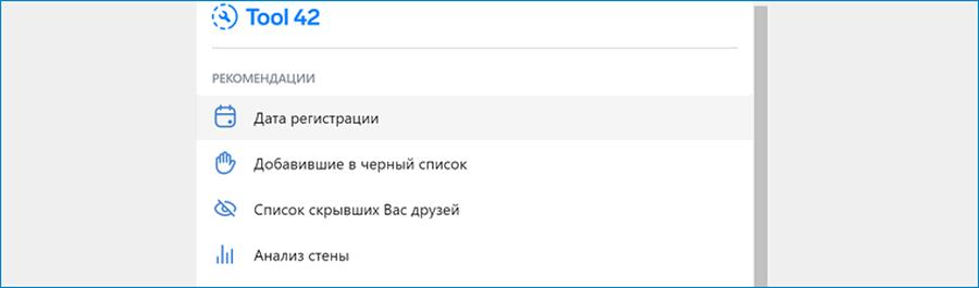 Интерфейс tool24