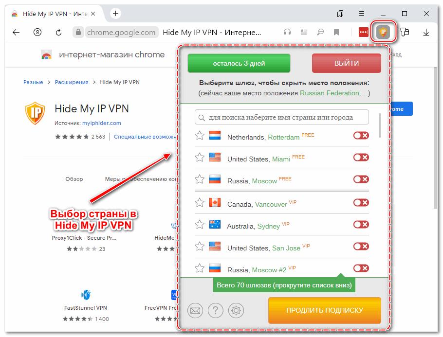 Интерфейс Hide My IP VPN