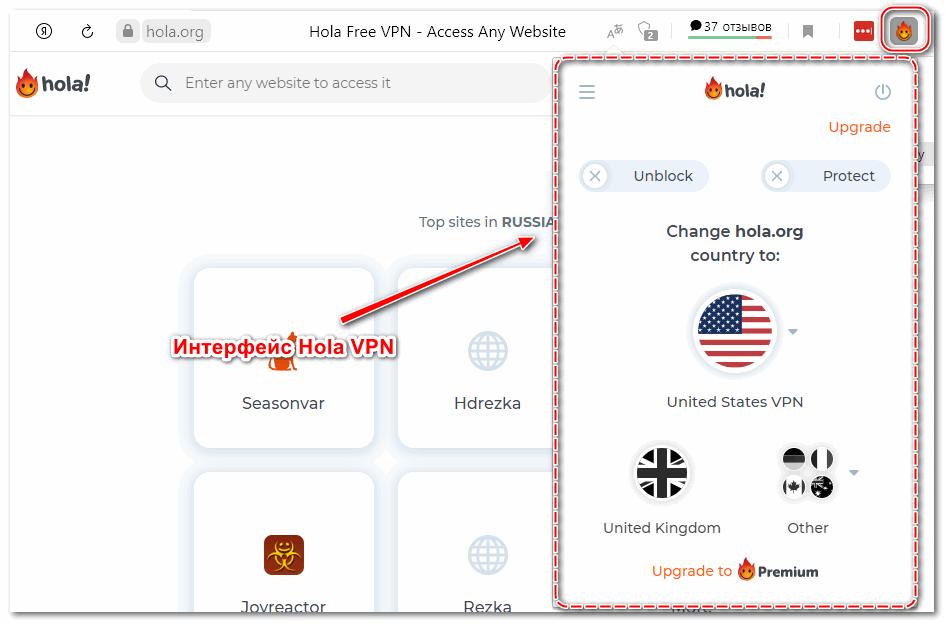 Интерфейс Hola VPN